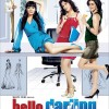 Movie Review: Hello Darling (2010)
